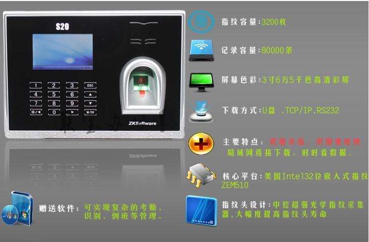 中控s20 指纹考勤机 网络 u盘下载数据