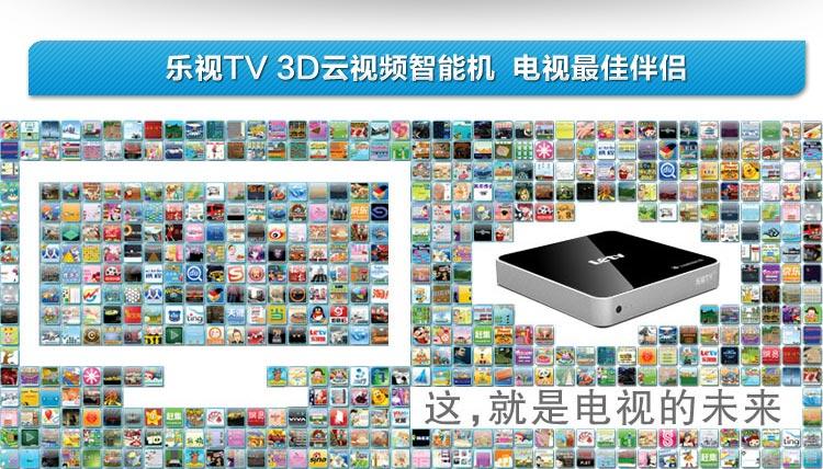 乐视t1 乐视超清机 高清网络机顶盒仅890