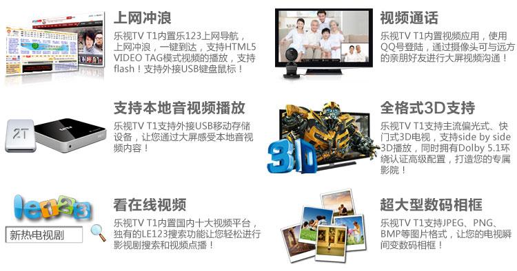 乐视t1 乐视超清机 高清网络机顶盒仅990